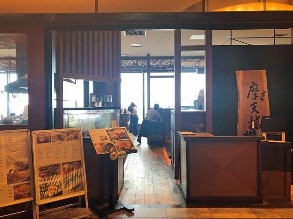 ★東京スカイツリータウン内・ソラマチ31階の「鉄板焼 摩天楼」の外観