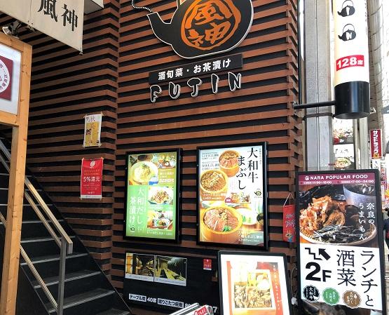 ★「酒菜と大和だし茶漬け-風神-近鉄奈良駅前店」の入口