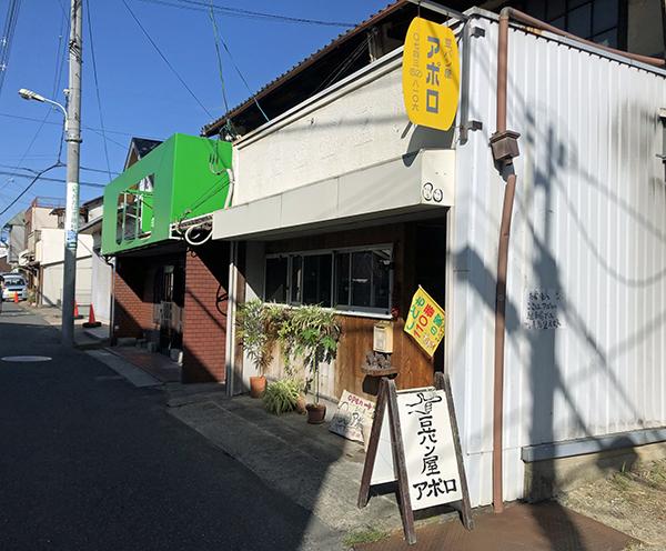 奈良ひとり旅・郡山の「豆パン屋アポロ」の外観.jpg
