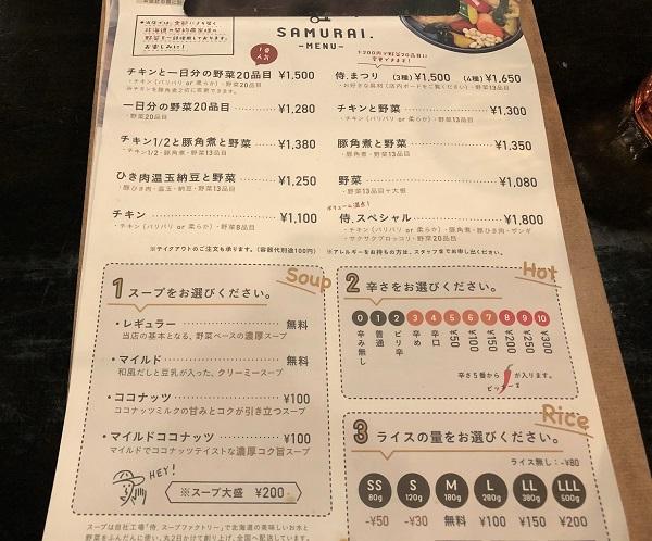 Rojiura Curry SAMURAI.神楽坂店のメニュー