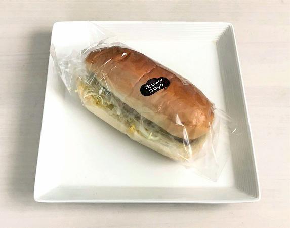 202005「パンの田島」笹塚店で買ったコッペパン「肉じゃがコロッケ」