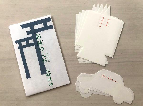 20210626大神神社から届いた「水無月の大祓」のお祓いの人形(ひとがた)