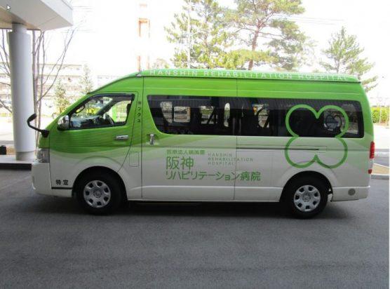 送迎バスのご案內|阪神リハビリテーション病院