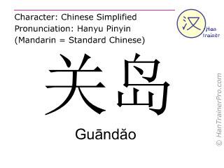 English translation of 關島 ( Guandao / Guāndăo ) - Guam in Chinese