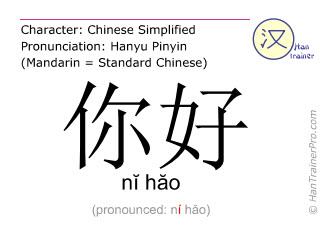 你好 ( ni hao / nĭ hăo ) - hello 的英文翻譯