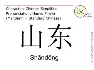 English translation of 山東 ( Shandong / Shāndōng ) - Shandong in Chinese