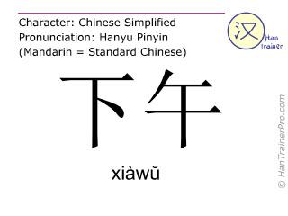 English translation of 下午 ( xiawu / xiàwŭ ) - afternoon in Chinese