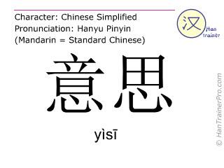 Traduction française de 意思 ( yisi / yìsī ) - sens en chinois