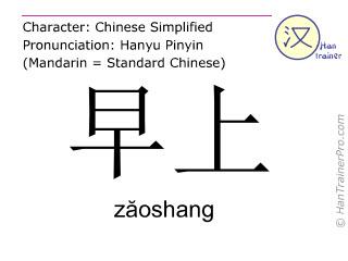 English translation of 早上 ( zaoshang / zăoshang ) - morning in Chinese