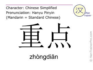 Traduction française de 重點 ( zhongdian / zhòngdiăn ) - accentuation en chinois