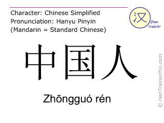 English translation of 中國人 ( Zhongguo ren / Zhōngguó rén ) - Chinese (person) in Chinese
