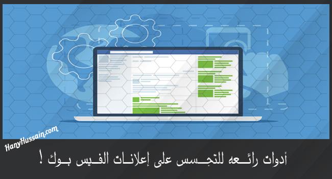 أدوات رائــعه للتجسس على إعلانات الفيس بوك هاني حسين