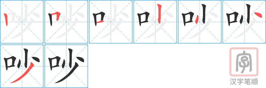 《吵》字的筆順(筆畫順序)動畫 漢字吵怎么寫。吵的規范寫法是什么? - 漢字屋