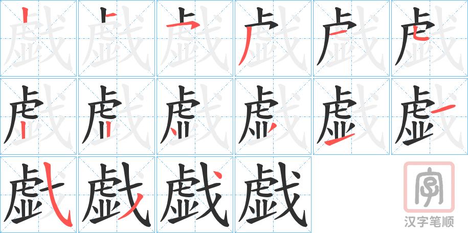 《戯》字的筆順(筆畫順序)動畫 漢字戯怎么寫,迵的讀音,漢字,戙是什么意思,戙字五筆,拼音,戙字倉頡編碼,迵的解釋,戙怎么讀,戙的規范寫法是什么? - 漢字屋