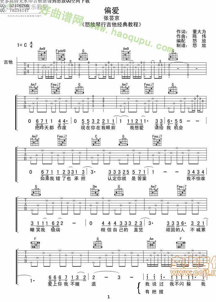 《偏愛》(張蕓京演唱《仙劍奇俠傳3》插曲)吉他譜第1張