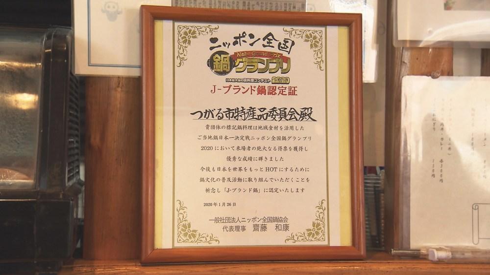 ニッポン全国鍋グランプリ3位