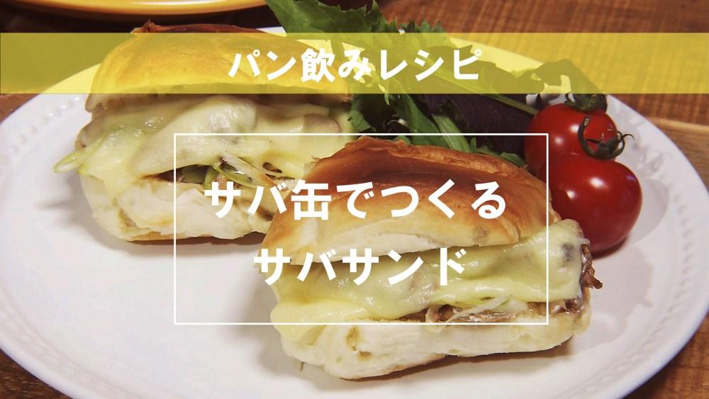 【簡単レシピ】塩バターパンとサバ缶でつくる「サバサンド」