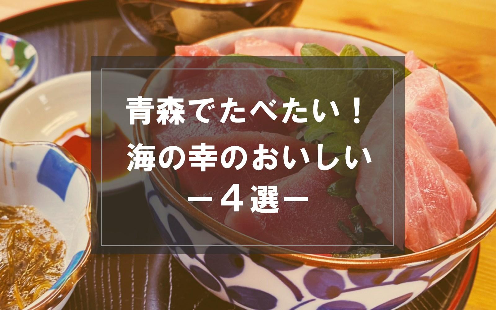 【青森で食べたい!】海の幸のおいしい4選
