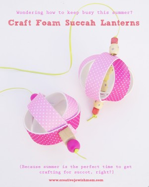 Craft Foam Succah Lanterns creativejewishmom.com
