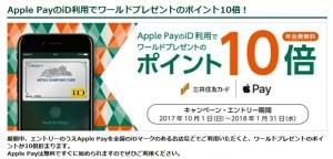 【終了しました】三井住友VISAはANAマイル還元率MAX6%の強烈キャンペーンを実施中!Apple pay + iDでポイント10倍。(終了⇒)アメックスはApple Pay+QUICPayでキャッシュバックキャンペーン