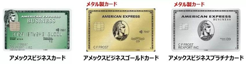 アメックスビジネスカードの種類