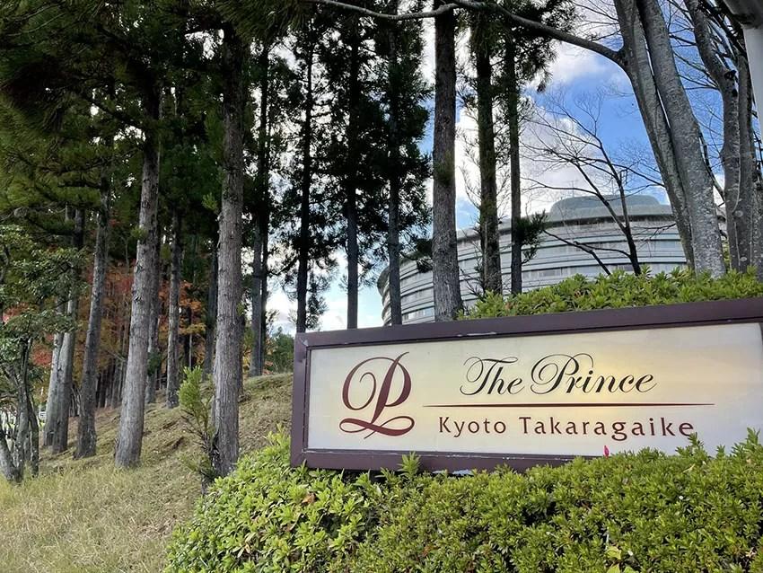 ザ・プリンス京都宝ヶ池、オートグラフコレクション