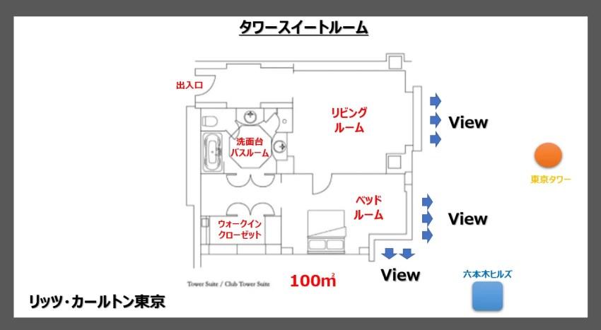 リッツ・カールトン東京|タワースイートの間取り