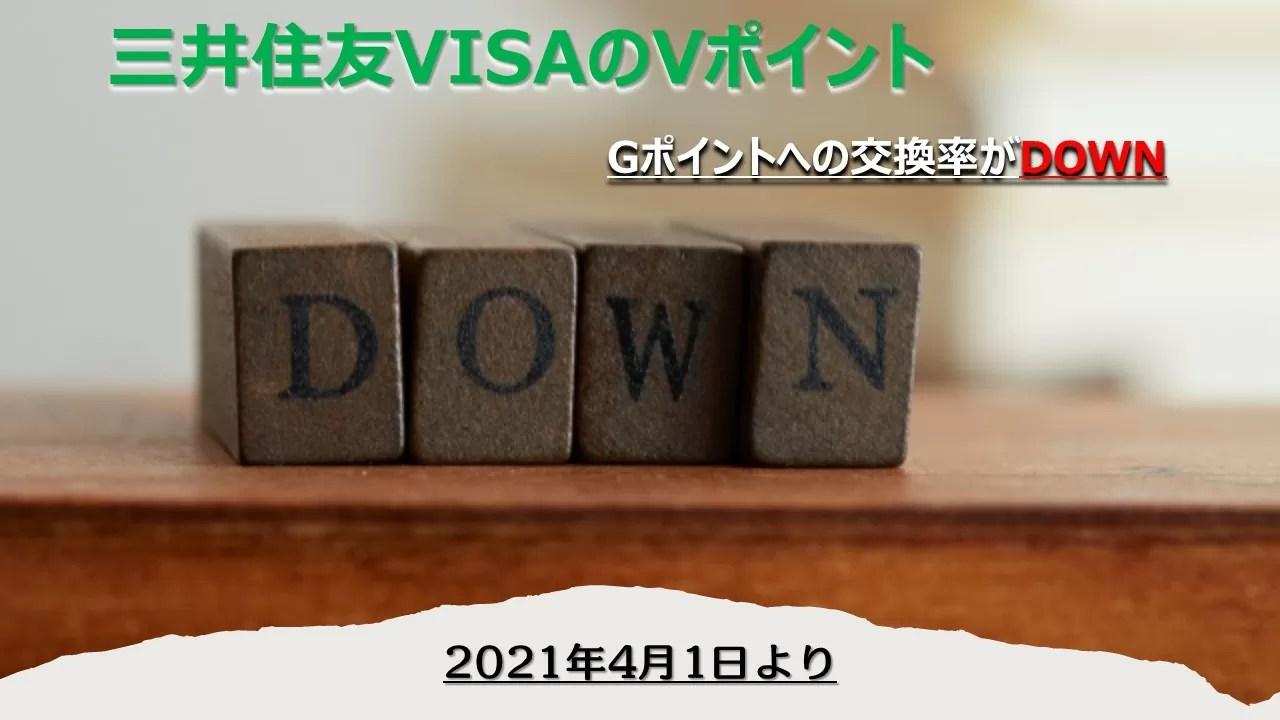 三井住友VISAのVポイントをJQみずほルートでANAマイルに交換する場合の交換率変更(改悪)|2021年4月1日より