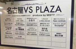 名古屋VSプラザ看板