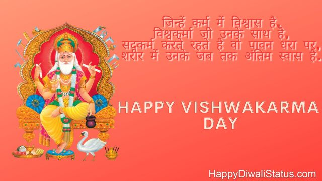 Vishwakarma day wishes
