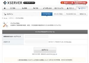 server-autoins