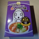 "#1262: MyKuali ""Penang Red Tom Yum Goong Noodle Soup"" (Japan Version)"