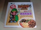 "#1365: JoyShare Instant Noodles ""Spicy YiBinRanMian"""