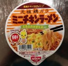 "Momofuku Ando Day-Spezial: #1488: Nissin ""Chicken Ramen Mini Bowl"""