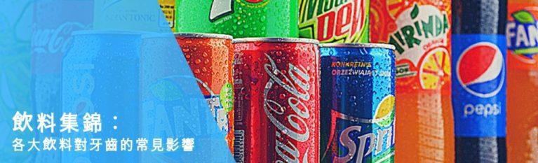 飲料對牙齒的傷害