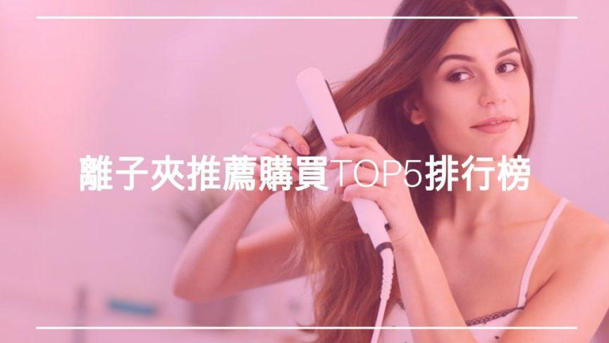 離子夾_推薦購買TOP5排行榜