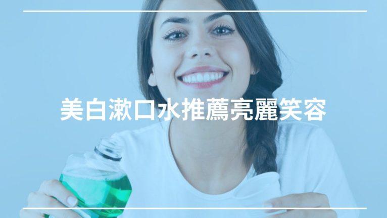 美白漱口水推薦亮麗笑容
