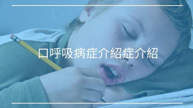 口呼吸病症介紹症介紹