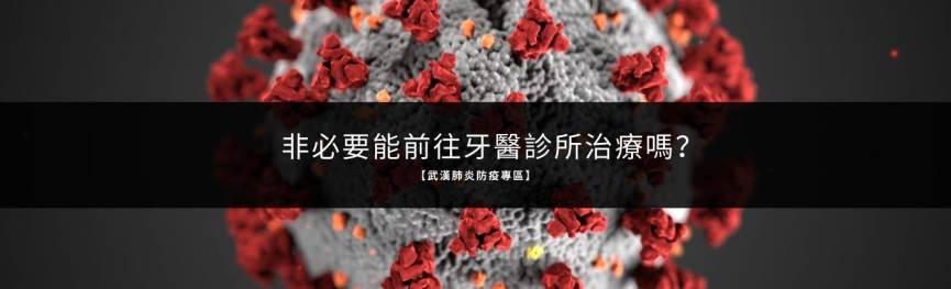 【武漢肺炎】非必要能前往牙醫診所治療嗎?