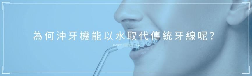 為何沖牙機能以水取代傳統牙線呢?
