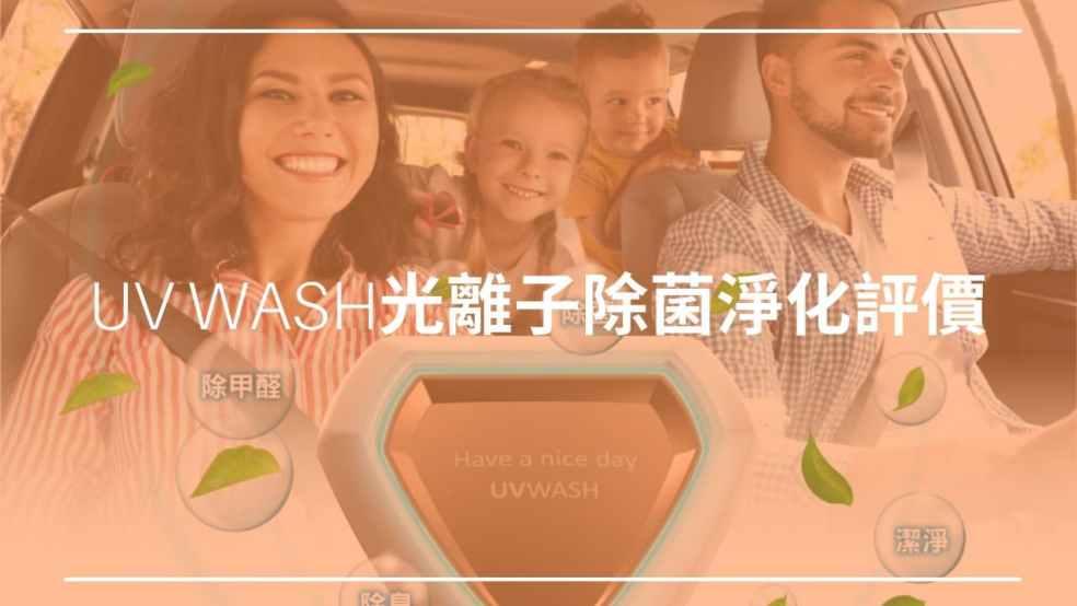 UVWASH光離子除菌淨化 (2)