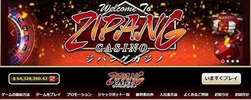 ジパングカジノは最高峰のオンラインカジノ