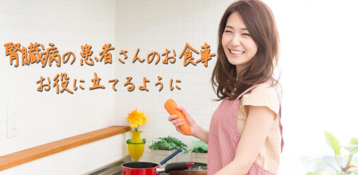 腎臓病食を作る女性
