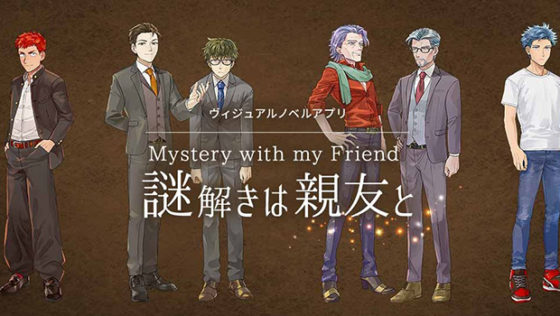 Mystery With My Friend promo image