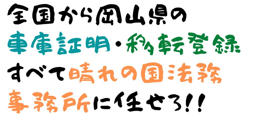 車庫証明 岡山県