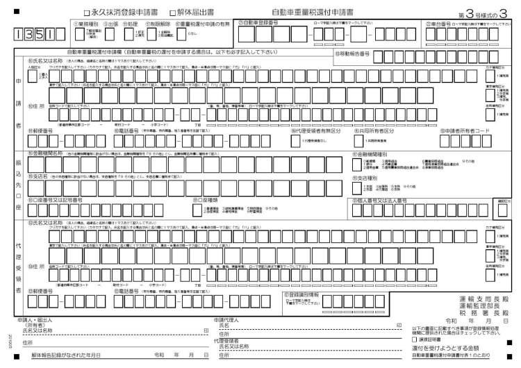 申請書(OCR3号様式の3)