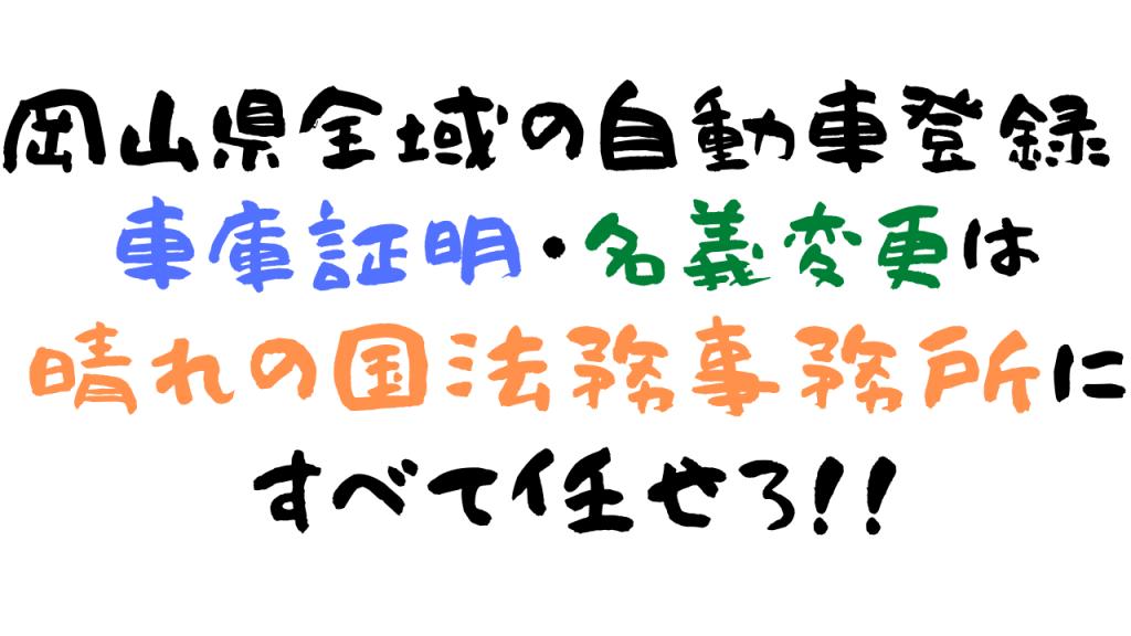 岡山県全域の車庫証明は晴れの国法務事務所に任せろ!