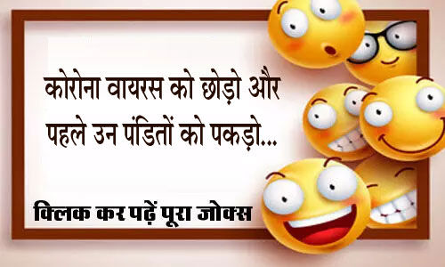 New Corona Virus Jokes In Hindi