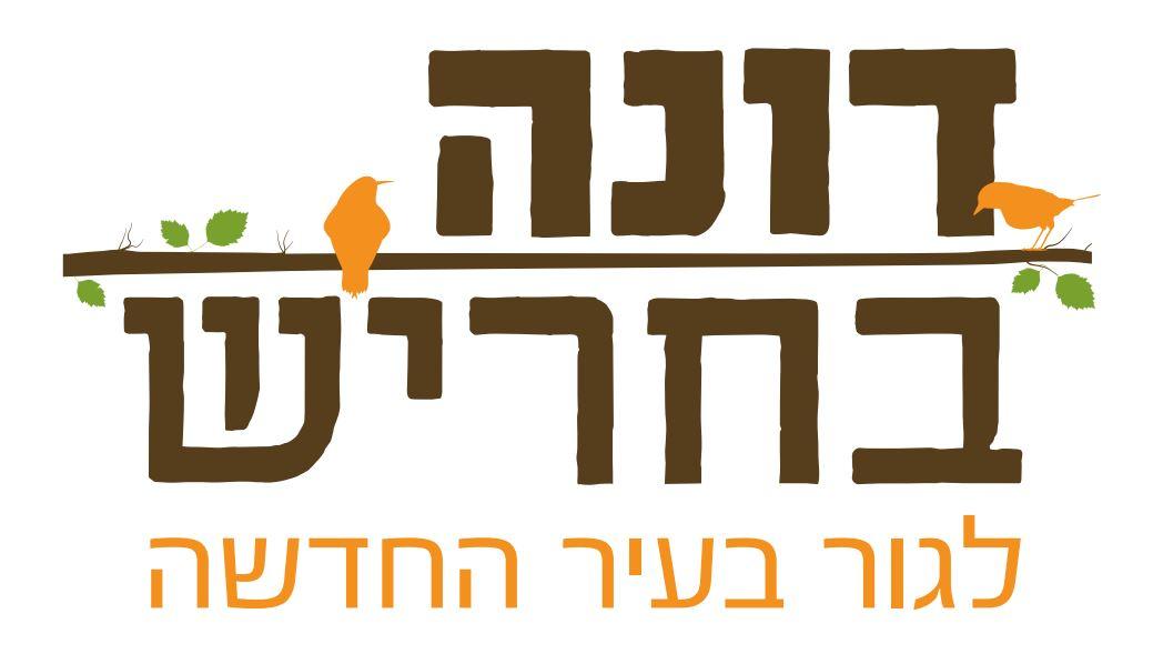 לוגו דונה בחריש