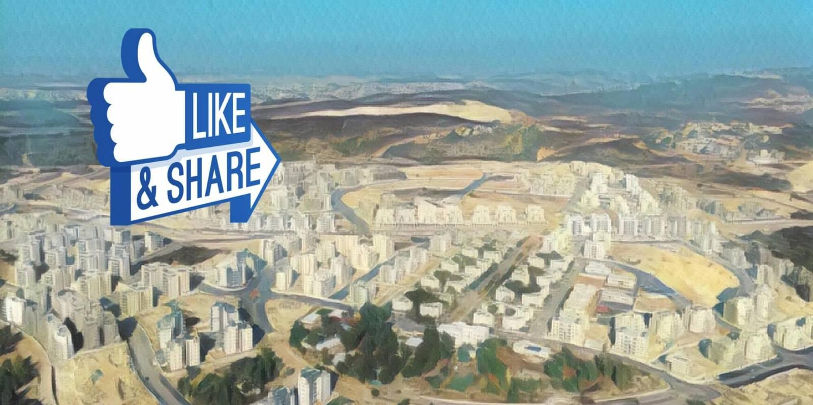 חריש - עיר הפייסבוק